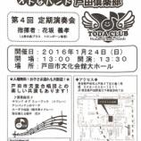 『オトなバンド戸田倶楽部ハートフルコンサート 1月24日(日)戸田市文化会館大ホールで開催』の画像