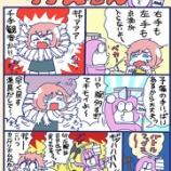 『【創作漫画】ウテえもん 第二話さようならウテえもん!』の画像