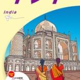 『インドに期待すること』の画像