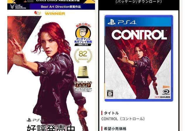 PS4 「CONTROL(コントロール) 」、発売から1ヶ月で新品50%オフ!!