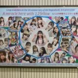 『これは凄い!!!『祝!乃木坂3期生 結成5周年』現在、乃木坂駅がとんでもないことになっている模様!!!!!!』の画像