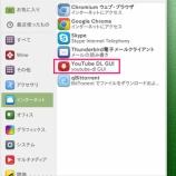『Linux Mint 19でYoutubeの動画をダウンロードする』の画像