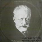 ロシア音楽ノート