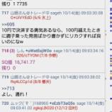 『SQ値速報 2016ー10月限SQ』の画像