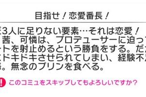 【ミリシタ】「プラチナスターツアー~ハルマチ女子~」イベントコミュ後編