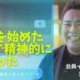 『【会員インタビュー】漁さん〜精神的に若返り気持ちが前向きになった〜』の画像