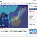 『台風にご注意 これらのサイトをチェックしましょう』の画像