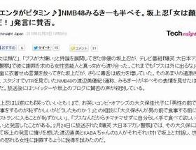 『爆笑 大日本アカン警察』で、坂上忍「ブスは外に出るな」