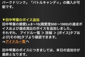 【グリマス】GREE版ミリオンライブのアイテム販売が終了&琴葉のボイスが追加!