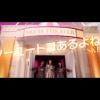 【朗報】須田亜香里センターのSKE48新選抜のレベルが高過ぎると話題