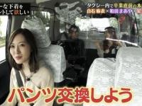 【乃木坂46】白石麻衣「パ○ツをはき倒してほしい」