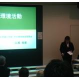 『東京電機大学理工学部環境フォーラム』の画像