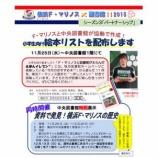 『横浜F・マリノスと横浜市中央図書館が小学生向け絵本リストを無料配布』の画像