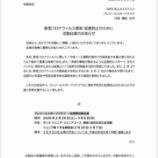 『【重要連絡】新型コロナウィルス感染防止 活動自粛のお知らせ』の画像