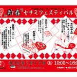 『戸田中央商店会 セサミフェスティバル 1月17日(土)10時から開催』の画像