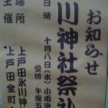 『上戸田氷川神社で奉納歌やります』の画像
