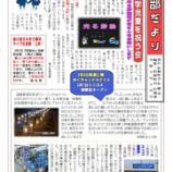 『桔梗町会広報紙『各部だより』3月号発行』の画像
