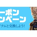 『【光を継ぐ者】【7日目クーポン】クーポンキャンペーンのお知らせ』の画像