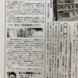 『東海愛知新聞連載第97回【業務拡大につき、言語聴覚士(ST)を募集します!】』の画像