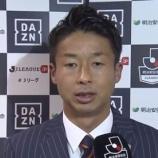 『[J1]清水 昨季現役引退の兵働昭弘がトップチームのコーチに就任することを発表!!「篠田監督を常に サポート」』の画像