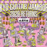 『【イベント最新情報】初海外配信!「ギター弾き語りライブ『J-WAVE TOKYO GUITAR JAMBOREE 2020 RETURNS』』の画像
