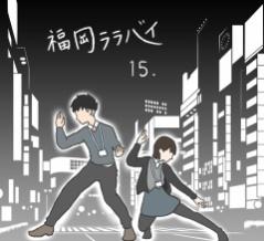 福岡ララバイ 15話