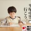 平塚中等対策コース生徒募集のお知らせ【堀口塾】(2022年度)