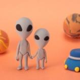 『【ヤベェェ】地球に潜伏しているエイリアンの特徴を専門家が暴露したwwwwwwwwwww』の画像