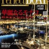 『雑誌「パーフェクトボート」1月号 発売』の画像