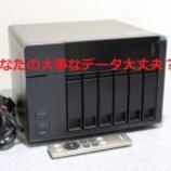 『使って便利【NAS】のすすめ まさかの時のためのデータバックアップ 大事なデータ大丈夫ですか?そのパソコン!』の画像