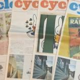 『【献本】自転車ビギナーと文化系自転車乗りのためのフリーペーパー「cycle」 no.24~27』の画像