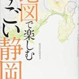 『地図で楽しむすごい静岡』の画像