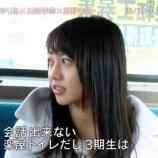 『AKB48と乃木坂46の3期生の待遇の差がわかるコメントがこちら・・・』の画像