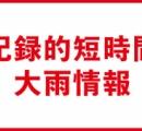 【記録的短時間大雨情報】栃木 日光付近に記録的な大雨 災害の危険迫る 1時間におよそ120ミリの猛烈な雨