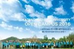 交野おりひめ大学のオープンキャンパスが開催されるそうな!~一般参加もできるみたい~