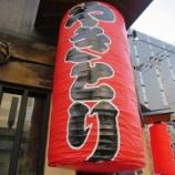 『JAL×はんつ遠藤コラボ企画【福岡編】3日め・やきとり(夢市門)』の画像
