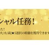 『【光を継ぐ者】新規継承者様のための7日間のスペシャル任務イベントのご案内』の画像