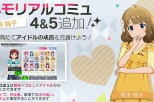 【ミリシタ】周防桃子のメモリアルコミュ4&5追加!