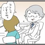 『また、おまえか。(胃炎)』の画像