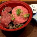 『すき屋のマグロ丼【株主優待】』の画像