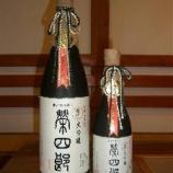 『榮四郎』の画像