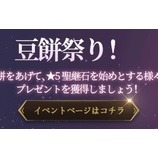 『【光を継ぐ者】※イベント再開※豆餅祭り!イベントのお知らせ』の画像
