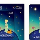 『【香港最新情報】「限定発行!『星の王子さま』オクトパスカード」』の画像