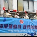 『【香港最新情報】「東京五輪選手団、凱旋パレードを開催」』の画像