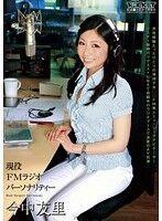現役FMラジオパーソナリティー 今中友里