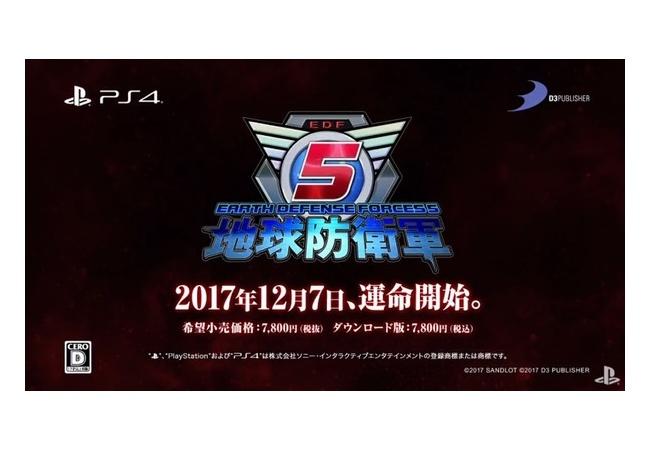 【地球防衛軍5】12月17日に発売決定!