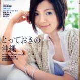 『雑誌オトリヨセスタイルに掲載されました』の画像