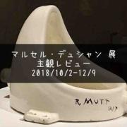 ガラガラのデュシャン展を調査!便器を展示する革命児の度胸【後編】