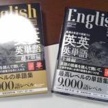 『超上級レベルの単語帳、ジャパンタイムズの「英英英単語」がおすすめ!』の画像