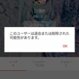 『【乃木坂46】川後陽菜、最後のメッセージを残し755を退会・・』の画像